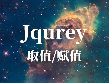 jquery 元素文本取值/赋值