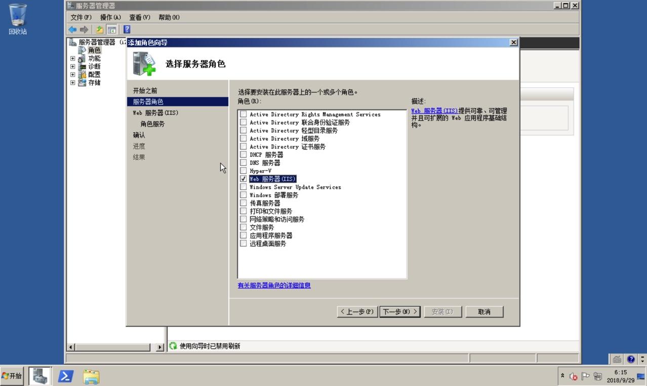 windows2008 r2 服务器上搭建wordpress教程(一)