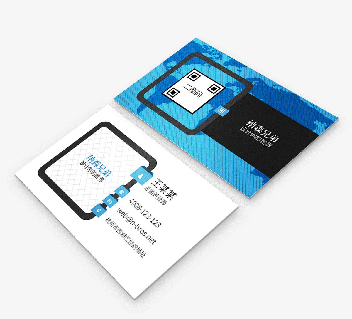 名片模板 PSD模板源文件下载