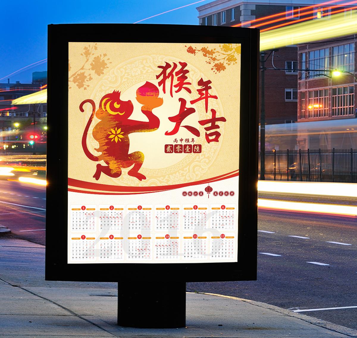 2016 猴年年历 PSD模板源文件下载