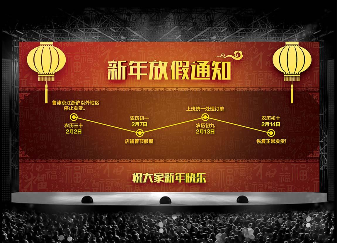 春节放假通知 PSD模板源文件下载