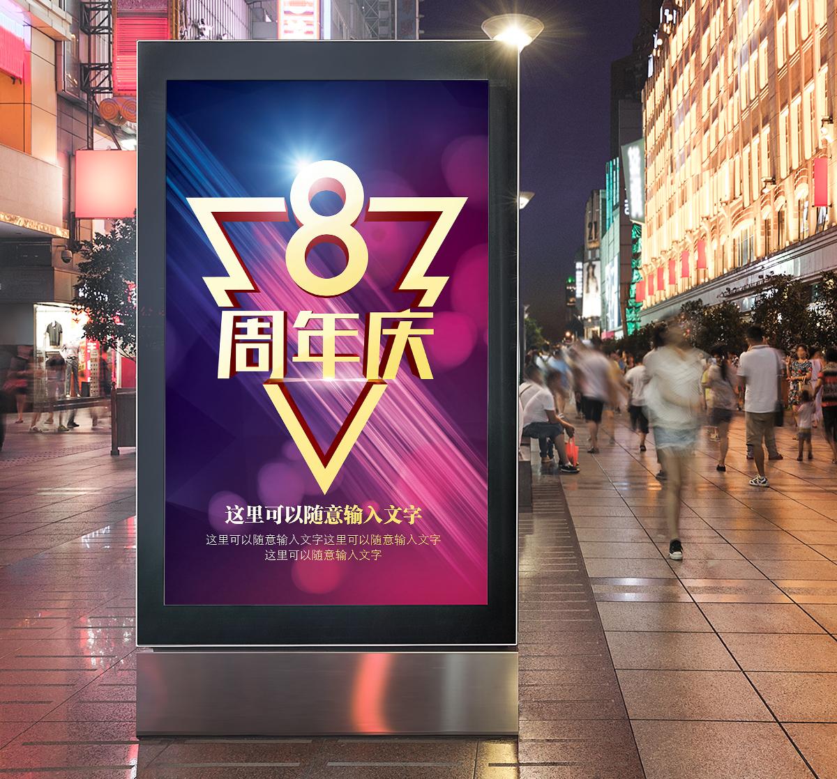 8周年店庆 PSD模板源文件下载