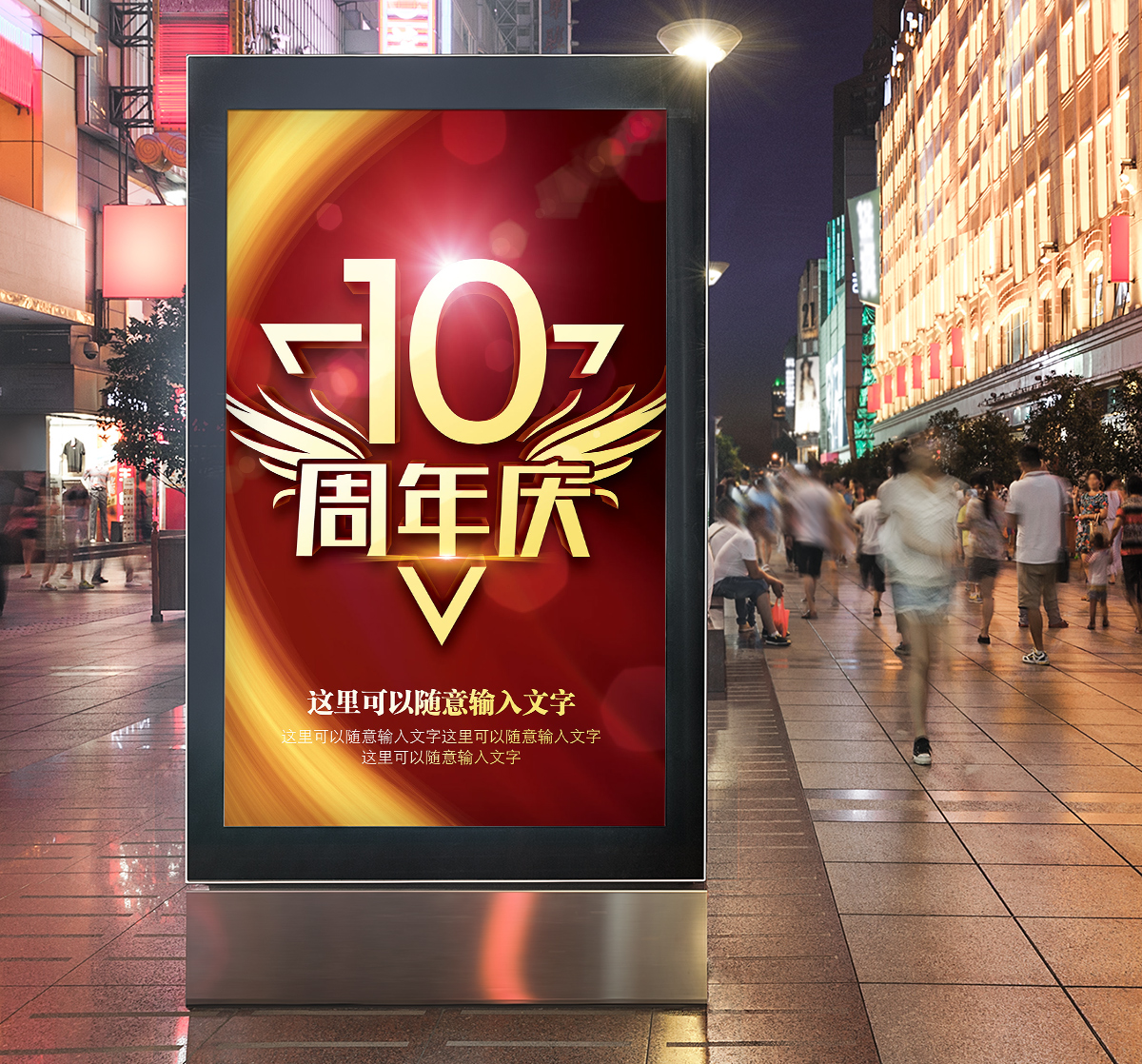 10周年店庆 PSD模板源文件下载