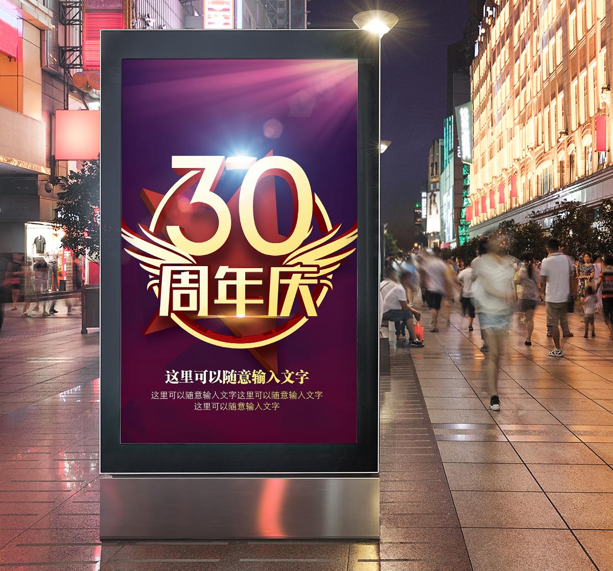 30周年店庆 PSD模板源文件下载