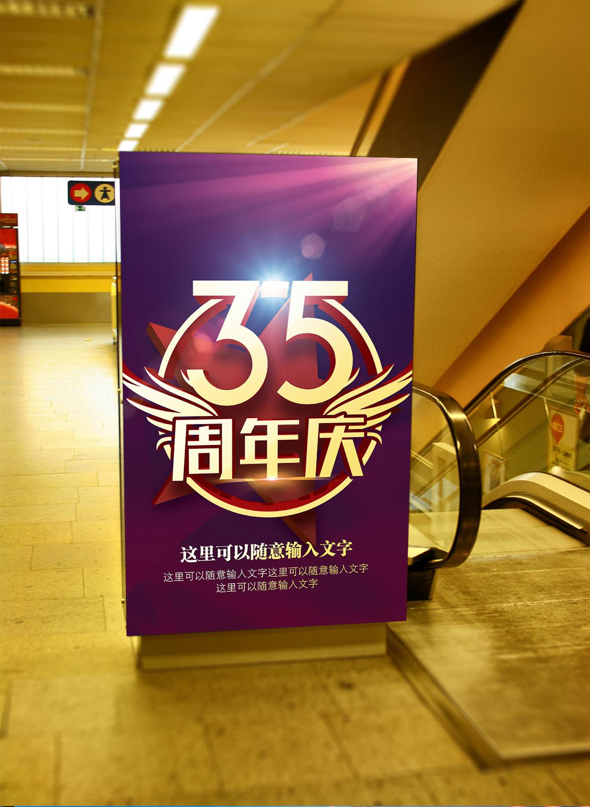 35周年店庆 PSD模板源文件下载