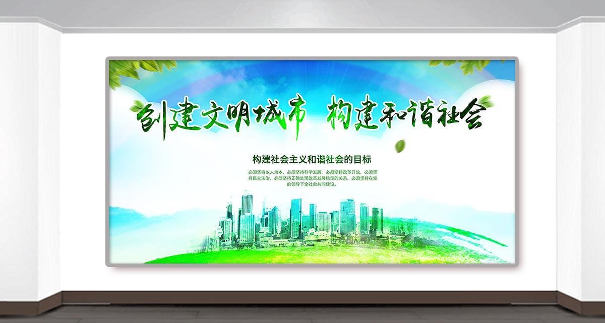 文明城市 展板 PSD模板源文件下载