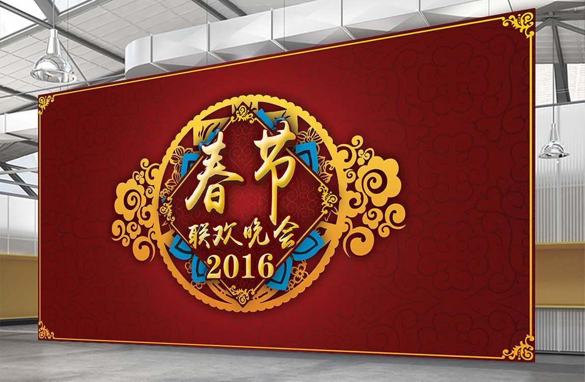春节联欢晚会 PSD模板源文件下载
