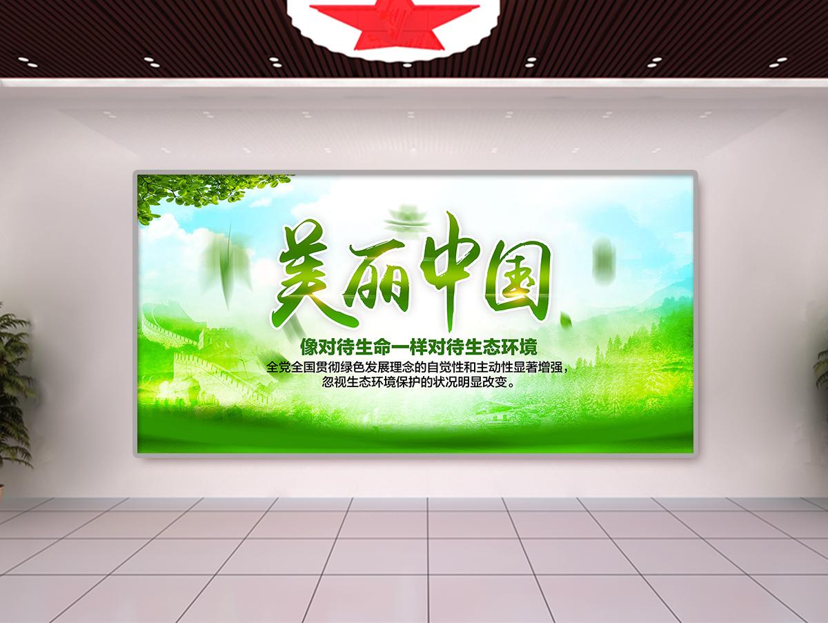 美丽中国 展板 PSD模板源文件下载
