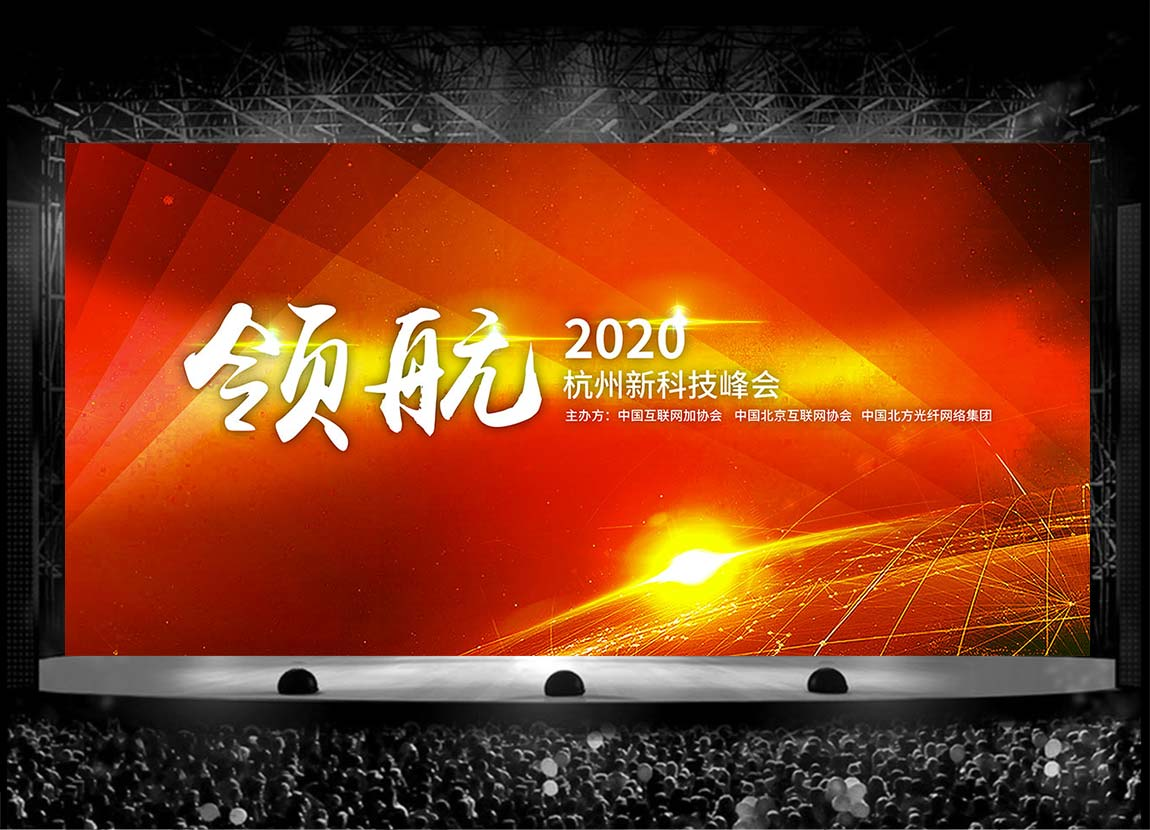 创新赢未来 PSD模板源文件下载