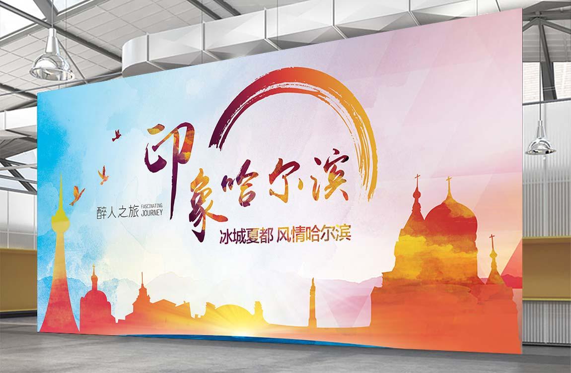 印象哈尔滨 冰城夏都风情哈尔滨 PSD模板源文件下载