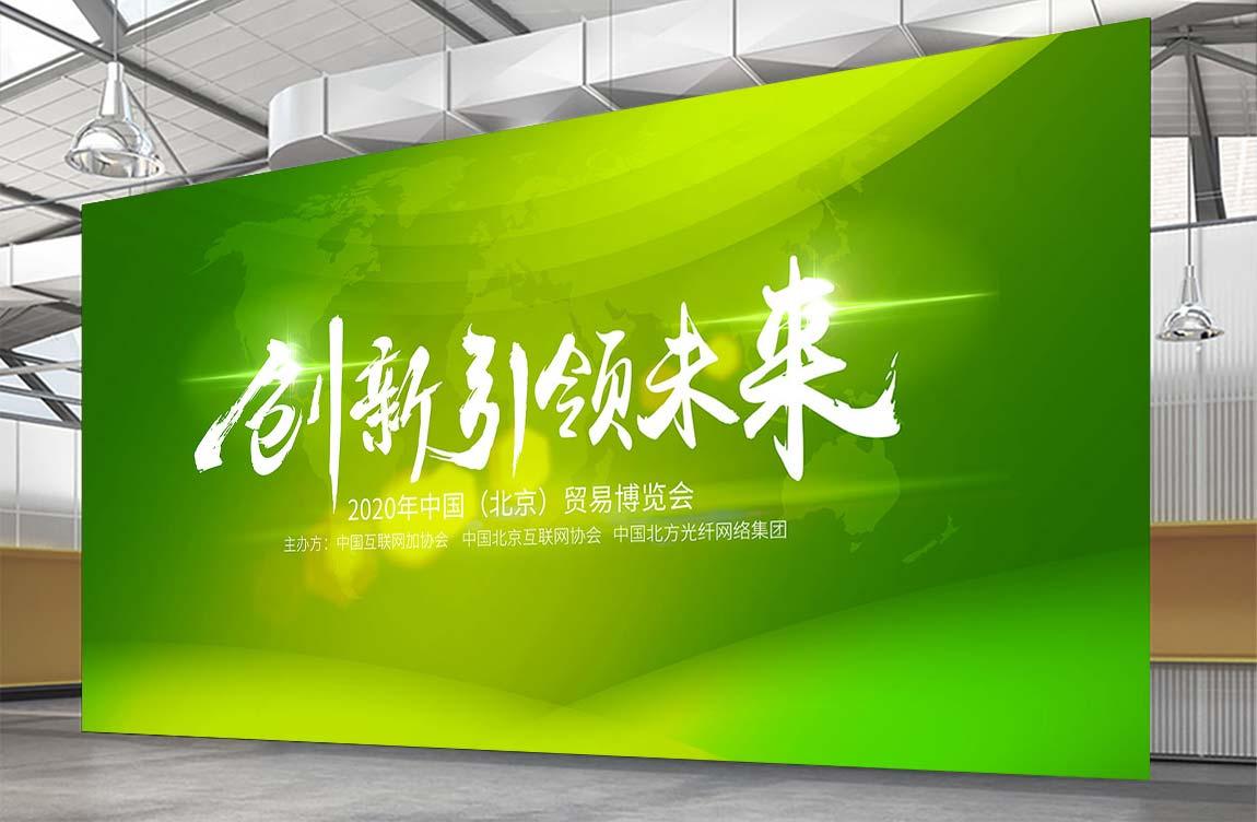 绿色会议背景 PSD源文件下载